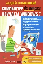 Андрей Жвалевский. Компьютер без напряга. Изучаем Windows 7