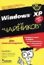 Энди Ратбон. Windows XP для