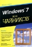 Энди Ратбон. Windows 7 для чайников